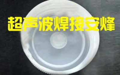 塑料瓶盖防水透气膜一出六热熔焊接机