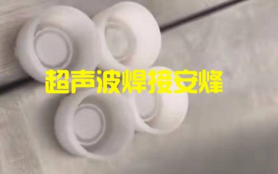 塑料瓶盖透气膜一出多密封热熔热压焊接机