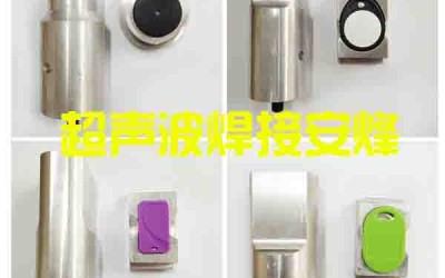 塑料钥匙挂扣外壳超声波焊接代加工