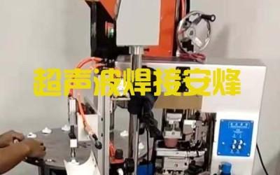 熊猫头扣上下壳多工位转盘超声波自动化焊接设备