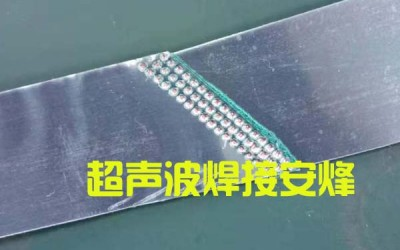 0.25mm厚不锈钢带超声波金属焊接机焊接视频