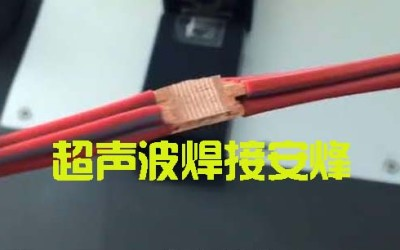 9根4平方共36平方多股铜接线超声波压方焊接设备