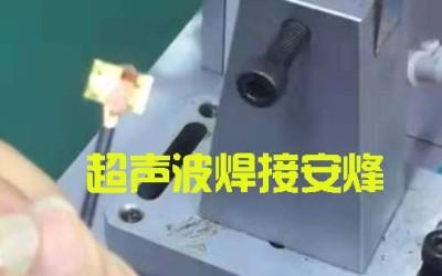 薄铜片与小平方铜线超声波金属焊接机