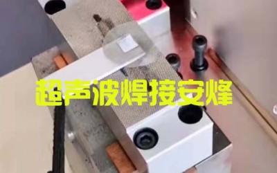 铝片与不锈钢网超声波金属焊接设备