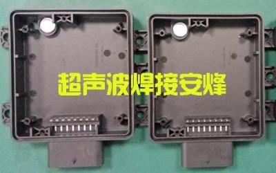 PBT与GF30%玻纤电子塑料壳防水膜热压封合焊接机