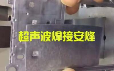 手机内部金属铝片和铝片超声波点焊压接设备