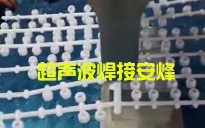 塑料件超声波切水口除胶口焊接视频