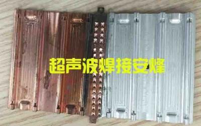 铜片铝片超声波金属焊接成型机