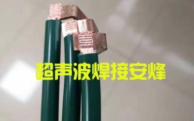 铜线束端子超声波金属焊接设备