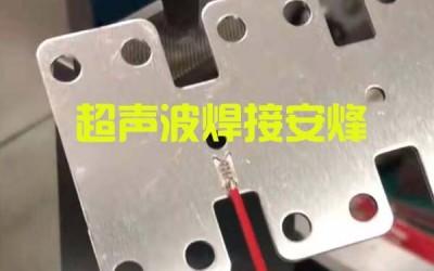 小平方线束与金属片超声波焊接设备