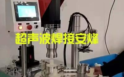 医疗过滤器上下装配体多工位转盘超声波自动化焊接设备