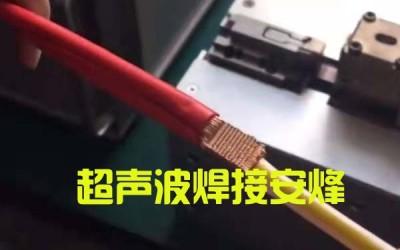 2根10平方线束跟一根16平方线束超声波压方焊接设备