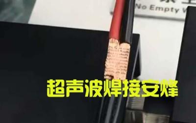 6根3平方共18平方铜线超声波线束成型焊接机