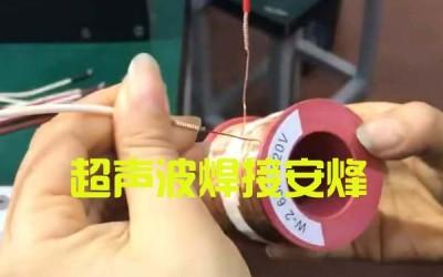 电机线圈和裸铜线超声波线束焊接机