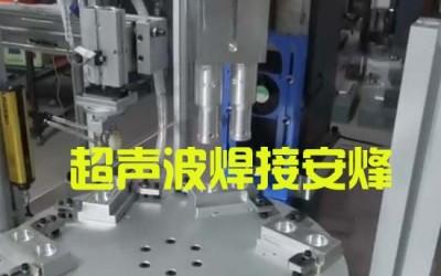pvc塑料组件子母焊头多工位转盘超声波自动化焊接设备