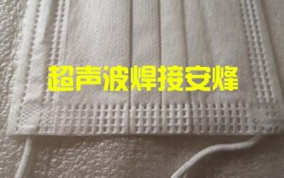 无纺布口罩耳带超声波焊接机焊接视频