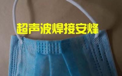 无纺布口罩耳带桌面式超声波熔接机