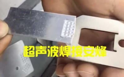 1mm铝片跟1mm铜电池片超声波金属点焊压接机