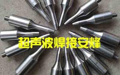 28K耳挂绳子超声波铝钛合金模具焊接头