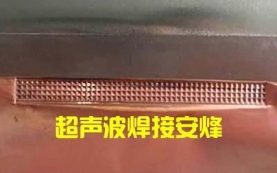 多层铜箔跟铝箔锂电池金属片超声波点焊机