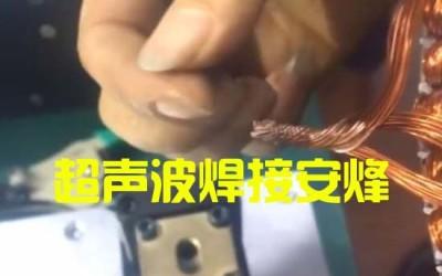 电动车电机引线束超声波压方成型机