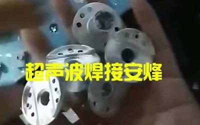 多个锌合金金属件超声波振落切水口生产设备
