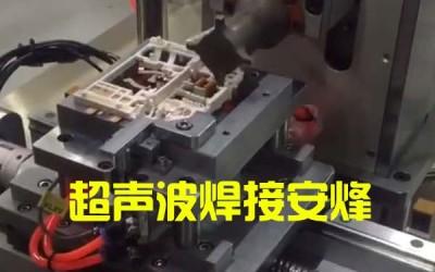 电子电感铜片跟铜片超声波金属自动焊接机