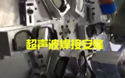 眼镜框多工位转盘超声波自动化焊接机焊接视频