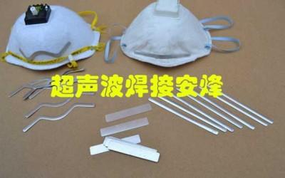 口罩鼻梁筋单双芯固定条焊接压合机