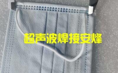 口罩耳带绳子超声波热熔焊接机