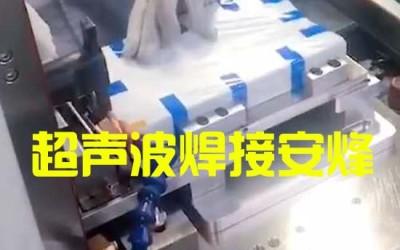 锂电池正负极超声波压接成型焊接机