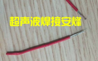 两根镀锡铜线束超声波焊接样品