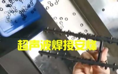 PA塑胶产品超声波切水口焊接样品