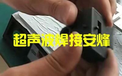 pps汽车电流传感器组件超声波封合焊接机