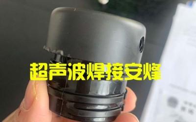 塑胶瓶盖上下装配体超声波焊接样品