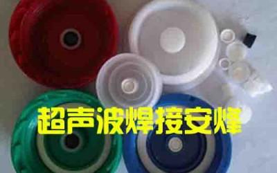 塑料包装桶跟透气盖热熔压焊接机