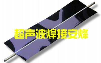 铜铝金属板超声波滚动焊接机