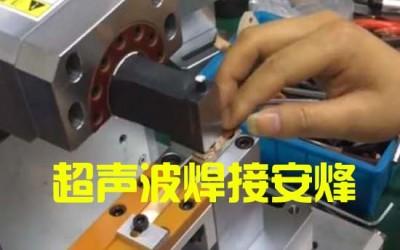 铜帽跟铜排超声波金属点焊压接机