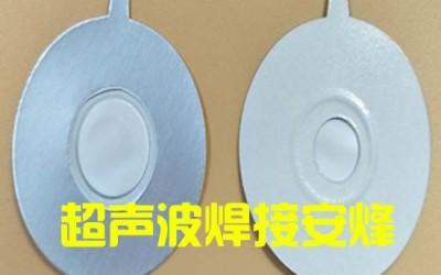 透气瓶盖铝箔垫片热熔封口焊接机