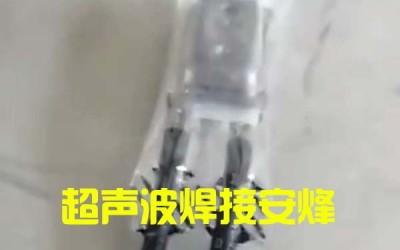 温度保护器pet塑料套管超声波热合封尾机