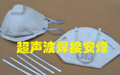 无纺布口罩鼻梁筋热熔焊接机