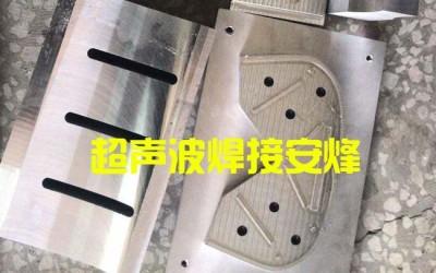 15K无纺布口罩整体压接成型超声波焊接模具
