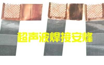 小锂电池片超声波金属焊接成型机