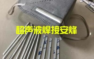 折叠蝶形N95口罩鼻梁骨热合焊接机