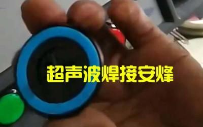 自吸泵abs塑胶组件外壳超声波封合焊接机