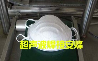 折叠杯型N95口罩铝条粘合固定焊接机