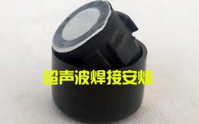 汽车大灯防水透气帽热熔热压焊接机
