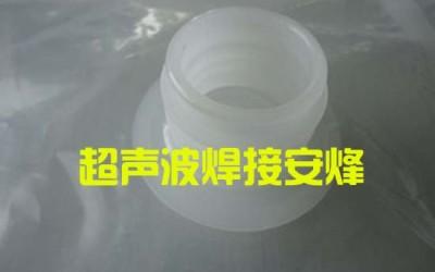 塑料薄膜与塑胶件热熔焊接机