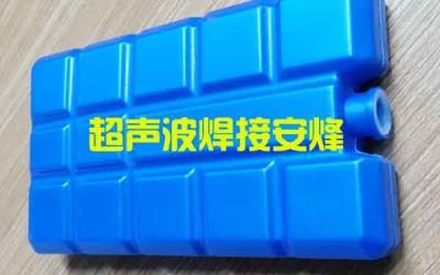 冰晶盒水排超声波焊接样品