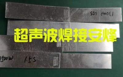1.5mm或2mm铝片超声波金属点焊压接设备